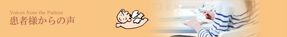 稲沢市の産婦人科・小児科:セブンベルクリニック